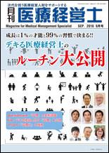 月刊医療経営士 2016.09月号