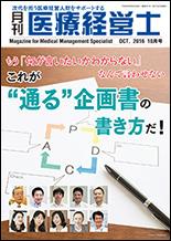 月刊医療経営士 2016.10月号