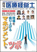 月刊医療経営士 2016.11月号