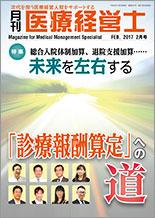 月刊医療経営士 2017.2月号