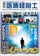 月刊医療経営士 2017.4月号