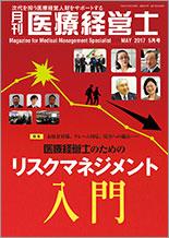 月刊医療経営士 2017.5月号