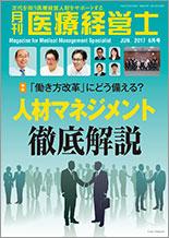 月刊医療経営士 2017.6月号