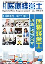 月刊医療経営士 2017.7月号