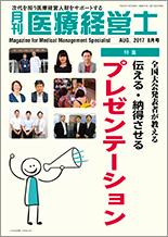 月刊医療経営士 2017.08月号