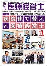 月刊医療経営士 2017.09月号