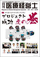 月刊医療経営士 2017.10月号