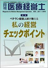 月刊医療経営士 2017.11月号