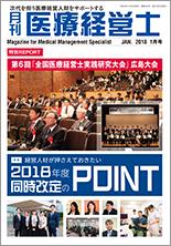 月刊医療経営士 2018.1月号