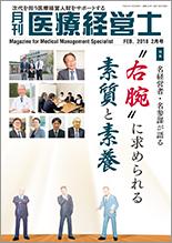 月刊医療経営士 2018.2月号