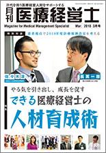 月刊 医療経営士 2018年3月号