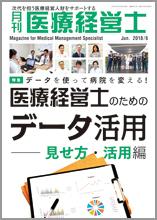 月刊 医療経営士 2018年6月号