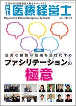 月刊 医療経営士 2018年7月号