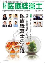 月刊 医療経営士 2018年8月号