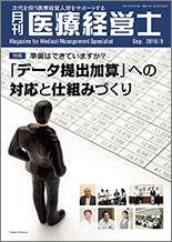 月刊 医療経営士 2018年9月号