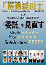 月刊 医療経営士 2018年10月号