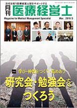 月刊 医療経営士 2019年3月号