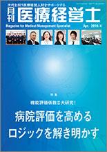 月刊 医療経営士 2019年4月号