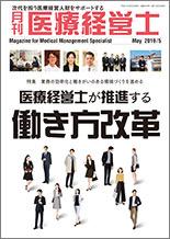 月刊 医療経営士 2019年5月号
