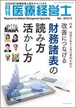 月刊 医療経営士 2019年11月号