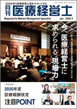 月刊 医療経営士 2020年1月号