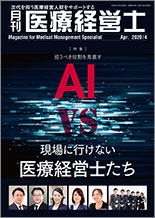 月刊 医療経営士 2020年4月号