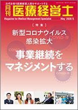 月刊 医療経営士 2020年5月号