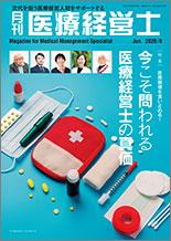 月刊 医療経営士 2020年6月号