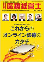月刊 医療経営士 2020年8月号