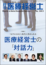 月刊 医療経営士 2020年9月号