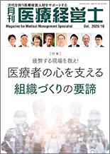 月刊 医療経営士 2020年10月号