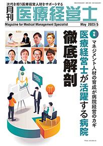 月刊 医療経営士