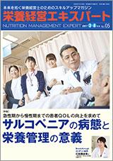 栄養経営エキスパート 2017年03-04月号(第5号)