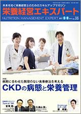 栄養経営エキスパート 2017年05-06月号(第6号)