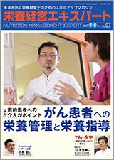 栄養経営エキスパート 2017年07-08月号(第7号)