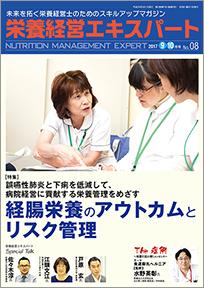 栄養経営エキスパート 2017年 9-10月号(第8号)