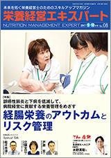 栄養経営エキスパート 2017年09-10月号(第8号)