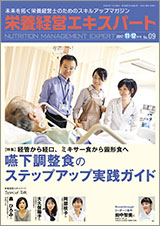 栄養経営エキスパート 栄養管理の症例と実践 2017年11-12月号(No.9)