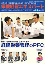栄養経営エキスパート 栄養管理の症例と実践 2018年3-4月号(No.11)