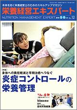 栄養経営エキスパート 栄養管理の症例と実践 2018年5-6月号(No.12)
