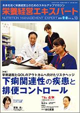 栄養経営エキスパート 栄養管理の症例と実践 2018年7-8月号(No.13)