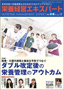 栄養経営エキスパート 2018年9-10月号(第14号)