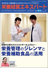 栄養経営エキスパート 2019年3-4月号(第17号)
