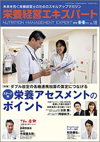 栄養経営エキスパート 2019年5-6月号(第18号)