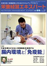 栄養経営エキスパート 栄養管理の症例と実践 2020年9-10月号(No.27)
