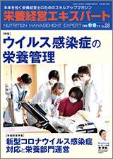 栄養経営エキスパート 栄養管理の症例と実践 2020年11-12月号(No.28)