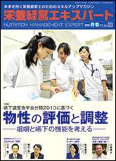 栄養経営エキスパート 2016年11-12月号(第3号)