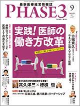 Phase3 2017.9月号