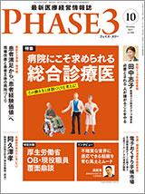 Phase3 2017.10月号