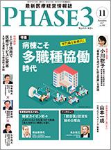 Phase3 2017.11月号